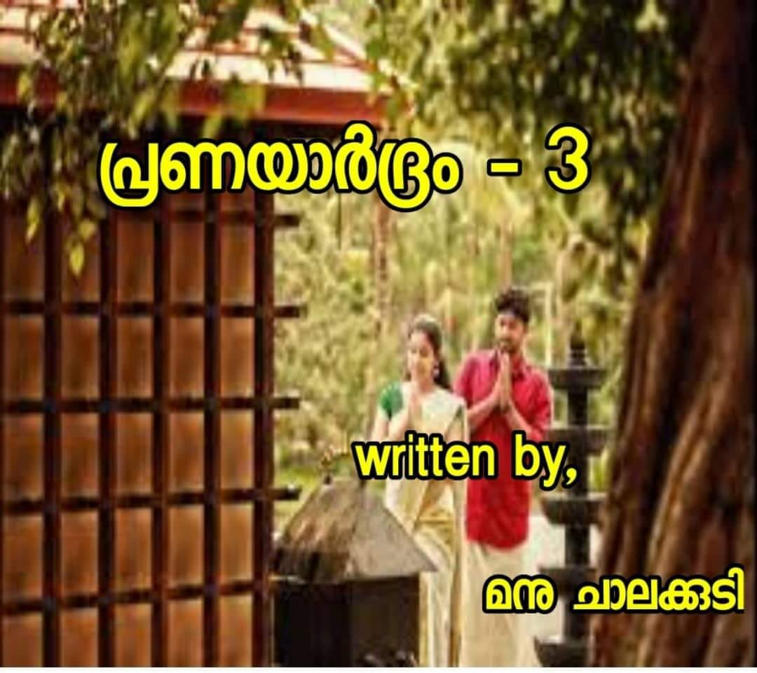 malayalam online novel