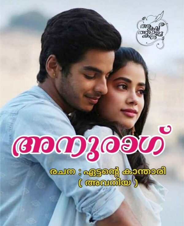 anurag malayalam novel in aksharathalukal